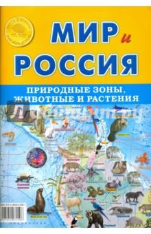 Карта складная Мир и Россия. Природные зоны. Животные и растения