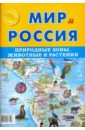 Карта складная Мир и Россия. Природные зоны. Животные и растения карта настенная россия природные зоны животные и растения