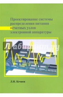 Проектирование системы распределения питания печатных узлов электронной аппаратуры в ю суходольский altium designer сквозное проектирование функциональных узлов рэс на печатных платах 2 е издание