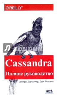 Cassandra. Полное руководство elasticsearch服务器开发(第2版)