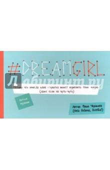 # DREAMGIRL (открытки) открытки эксмо спасибо тебе ты самый лучший человек на свете