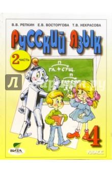 Русский язык.4 класс. Учебник в 2-х частях. Часть 2. ФГОС