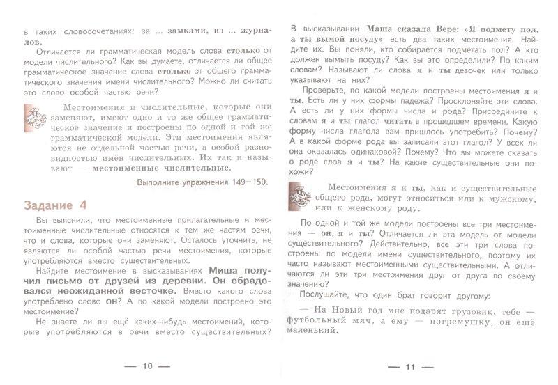 Скачать учебник русского языка1 класс репкин