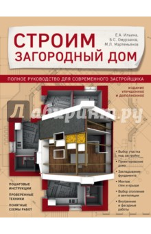 Строим загородный дом. Полное руководство для современного застройщика апартаменты в екатеринбурге от застройщика