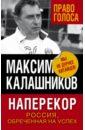 Калашников Максим Наперекор. Россия, обреченная на успех