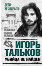 Талькова Ольга Юльевна, Тальков Владимир Владимирович Игорь Тальков. Убийца не найден