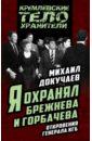 Докучаев Михаил Степанович Я охранял Брежнева и Горбачева. Откровения генерала КГБ