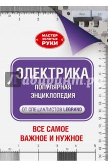 Электрика. Популярная энциклопедия популярная библейская энциклопедия