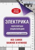 Электрика. Популярная энциклопедия