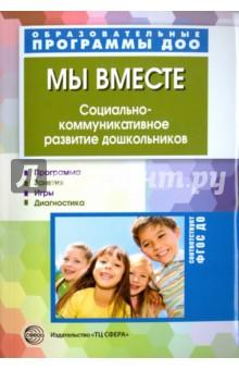 Мы вместе. Социально-коммуникативное развитие дошкольников. ФГОС ДО концепция и программа социально коммуникативного развития и социального воспитания дошкольников фгос
