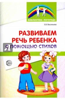 Развиваем речь ребенка с помощью стихов консультирование родителей в детском саду