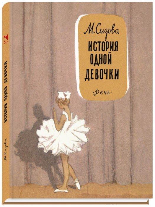 Иллюстрация 1 из 29 для История одной девочки - Магдалина Сизова | Лабиринт - книги. Источник: Лабиринт