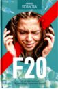 F20, Козлова Анна Юрьевна