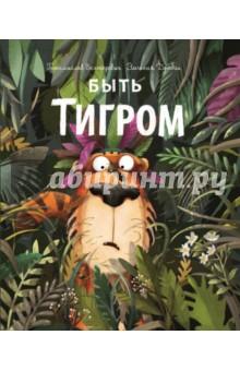 Купить Быть Тигром, Речь, Современные сказки зарубежных писателей