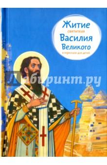 Купить Житие святителя Василия Великого в пересказе для детей, Никея, Религиозная литература для детей