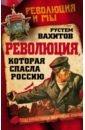Вахитов Рустем Ринатович Революция, которая спасла Россию