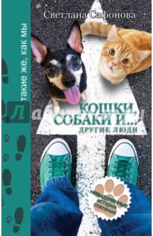 Кошки, собаки и... другие люди иеромонах серафим параманов об отношении к животным