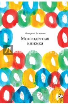 Многодетная книжка