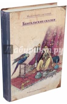 Бенгальские сказки издательский дом мещерякова летящие сказки в п крапивин