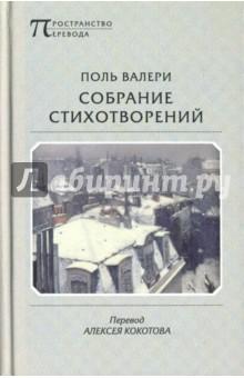 Собрание стихотворений собрание стихотворений 1914 репринтное издание