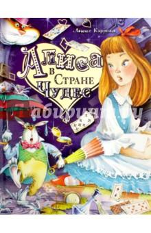 Купить Алиса в Стране Чудес, Лабиринт, Классические сказки зарубежных писателей