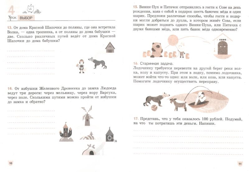 Иллюстрация 1 из 9 для Экономика. 2 класс. Тетрадь творческих заданий. ФГОС - Сасова, Землянская | Лабиринт - книги. Источник: Лабиринт