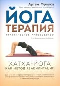 Йогатерапия. Хатха-йога как метод реабилитации. Практическое руководство