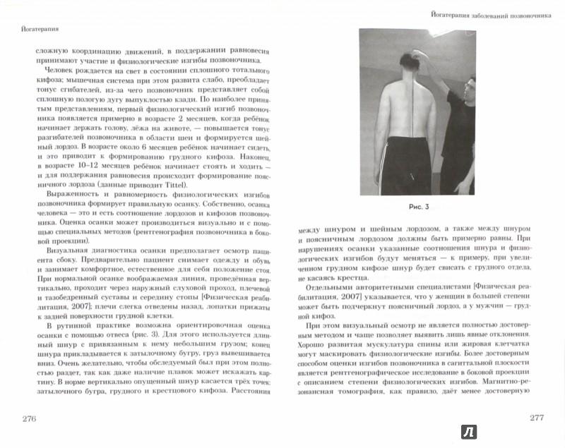 Иллюстрация 1 из 20 для Йогатерапия. Хатха-йога как метод реабилитации. Практическое руководство - Артем Фролов   Лабиринт - книги. Источник: Лабиринт