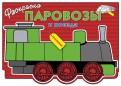 Паровозы и поезда