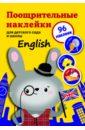"""Поощрительные наклейки для детского сада и школы """"English"""""""