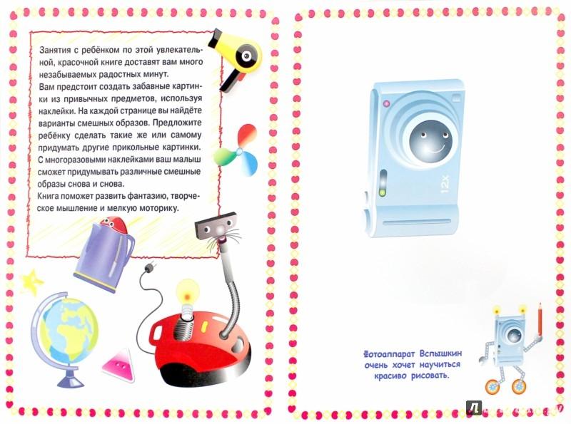 Иллюстрация 1 из 36 для Что такое? Кто такой? | Лабиринт - игрушки. Источник: Лабиринт