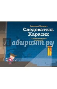 Следователь Карасик. 12 загадок для детей и родителей ивлева и млодик и и др консультирование родителей в дет саду возраст особенности детей
