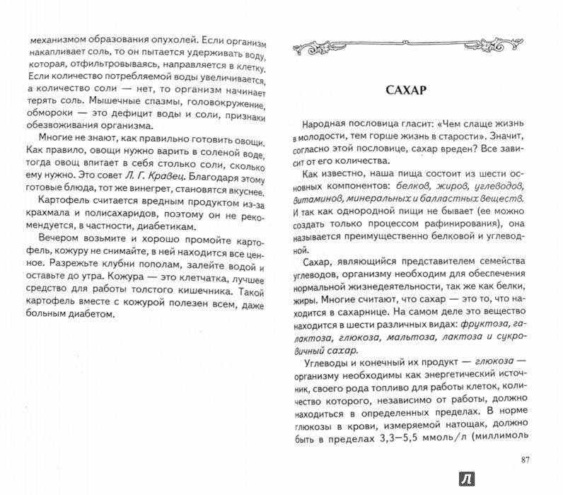 Иллюстрация 1 из 11 для Оздоровительная система профессора И. П. Неумывакина. Ваша родословная - Иван Неумывакин   Лабиринт - книги. Источник: Лабиринт