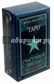 Таро Счастливой Звезды ciro marchetti tarot of dreams таро снов набор 83 карты с книгой на английском языке