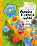 Кулинарная книга Алисы в стране чудес