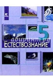 Естествознание. Учебник для 5 класса общеобразовательных учреждений