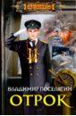 Поселягин Владимир Геннадьевич Отрок