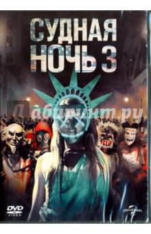 Судная ночь 3 (DVD) монета номиналом 1 доллар президенты эндрю джонсон сша 2011 год
