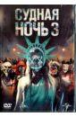 Обложка Судная ночь 3 (DVD)