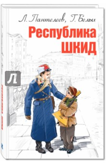 Республика ШКИД лихачев д пер повесть временных лет