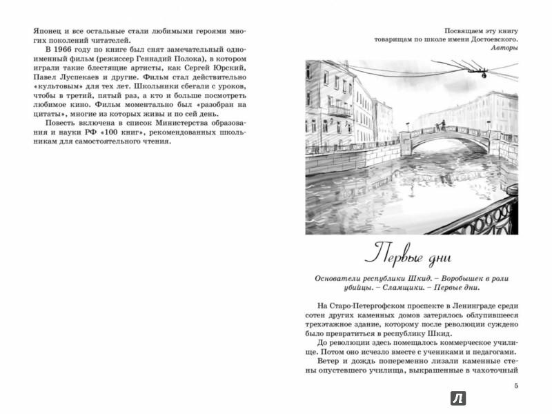Иллюстрация 1 из 6 для Республика ШКИД - Белых, Пантелеев | Лабиринт - книги. Источник: Лабиринт
