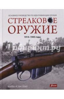 Стрелковое оружие: 1914-1945 годы карл бартц трагедия абвера немецкая военная разведка во второй мировой войне 1935 1945