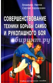 Совершенствование техники борьбы самбо и рукопашного боя. Учебно-методическое пособие