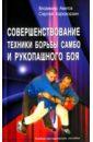 Совершенствование техники борьбы самбо и рукопашного боя, Авилов Владимир Иванович,Харахордин Сергей Егорович