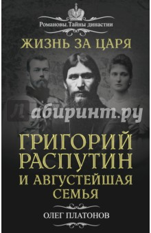 Жизнь за царя. Григорий Распутин и Августейшая Семья трибьют григория лепса