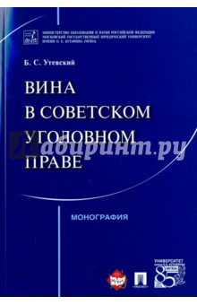 Вина в советском уголовном праве. Монография категория усмотрения в конституционном праве монография