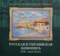 Русская и украинская живопись ХVIII - начала ХХ века. Каталог