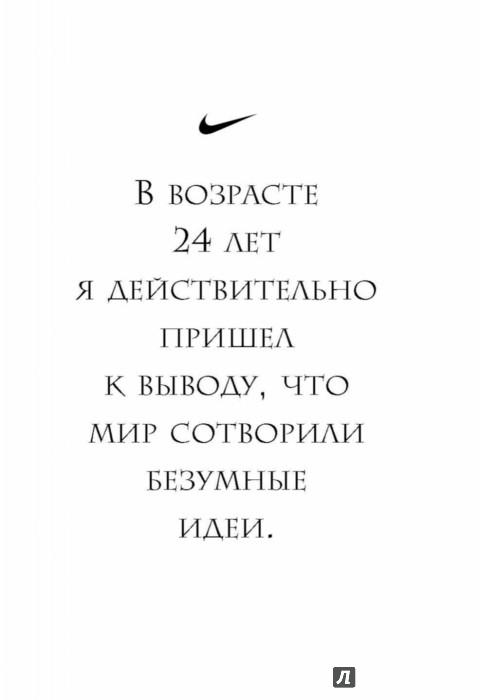8a405ec4 Иллюстрация 13 из 66 для Продавец обуви. История компании Nike,  рассказанная ее основателем - Фил Найт ...
