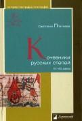 Кочевники русских степей. IV - XIII века