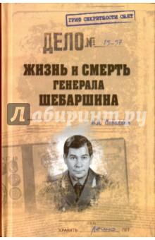 Жизнь и смерть генерала Шебаршина
